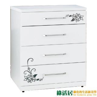 【綠活居】艾普比  時尚白2.7尺四斗櫃/收納櫃