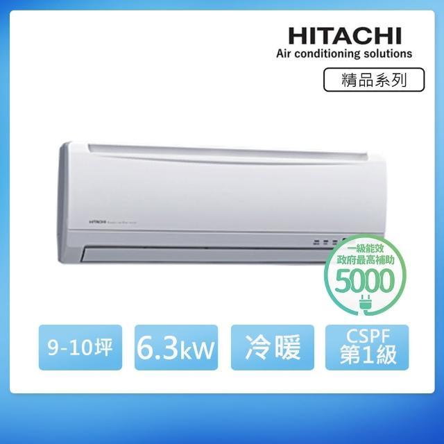 【日立HITACHI】9-11坪變頻冷暖分離式冷氣(RAC-63YK1/RAS-63YK1)