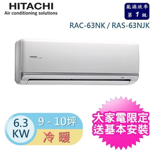 【好禮六選一★日立HITACHI】9-11坪頂級變頻冷暖分離式(RAC-63NK/RAS-63NK)