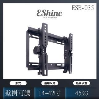 【EShine】14吋至42吋電視適用可調角度液晶電視壁掛架(ESB-035)