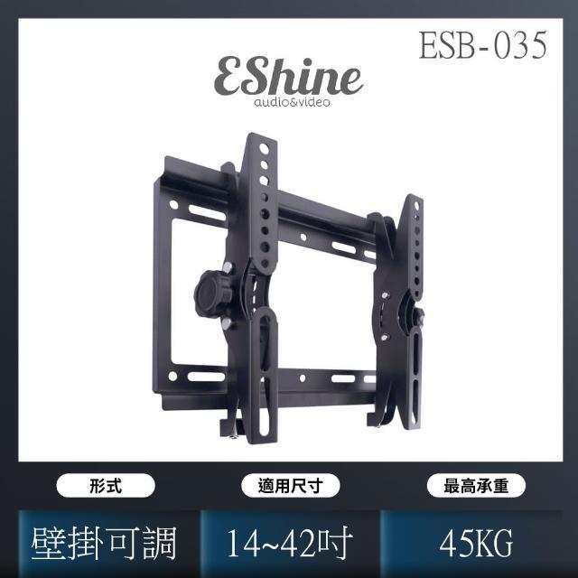 【EShine】17吋至42吋電視適用可調角度液晶電視壁掛架(ESB-035)