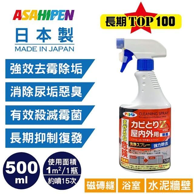【日本Asahipen】新日本一番去霉除垢劑 500ml(磁磚縫/浴室/水泥牆壁用)