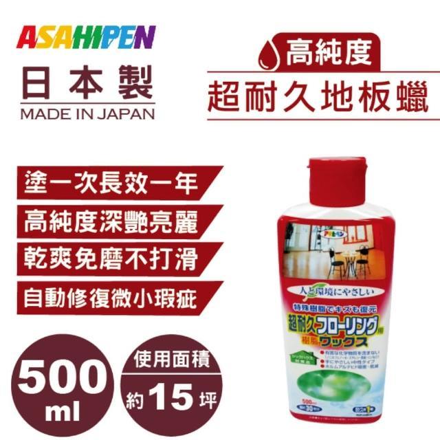 【日本Asahipen】日本環保型 超耐久水性樹脂地板蠟500ML