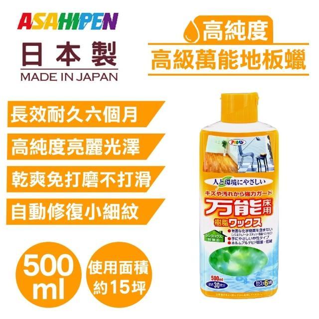 【日本Asahipen】日本環保型水性萬能地板蠟500ml