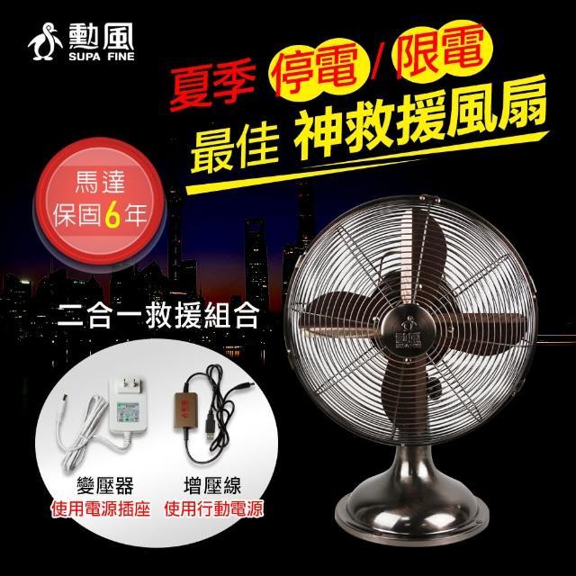 【勳風】U-take 12吋DC行動古銅桌扇(HF-B212GDC)