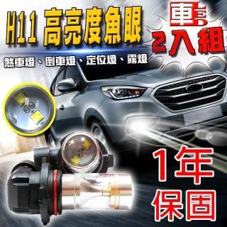 【車的LED】勁亮H11 6LED 魚眼燈30w(白光-雙入)