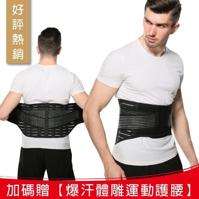 【菁炭元素】★買一送一★新型超彈力人體專學可調式雙效緊密透氣挺背護腰帶 一件組(加贈 爆汗護腰 一件)