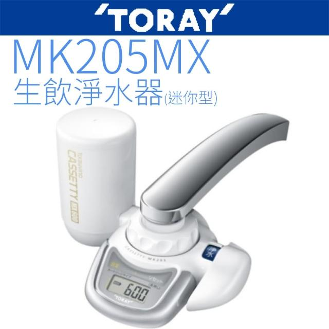 【TORAY東麗】生飲淨水器迷你型(MK205MX)