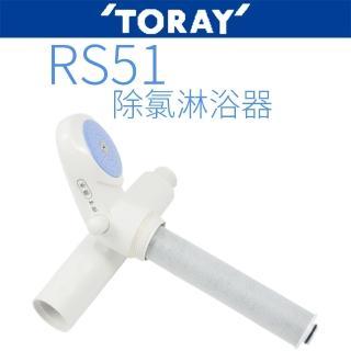 【日本東麗TORAY】除氯淋浴器(RS51)