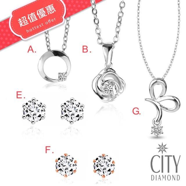 【City Diamond引雅】小資女5-10分鑽耳/鑽墜只要3999