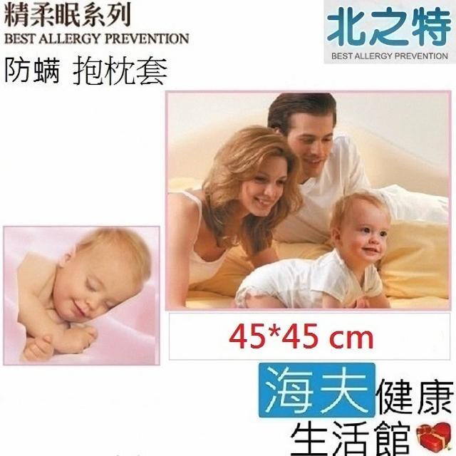 【北之特】防蹣寢具 抱枕套 E3精柔眠(45*45 cm)