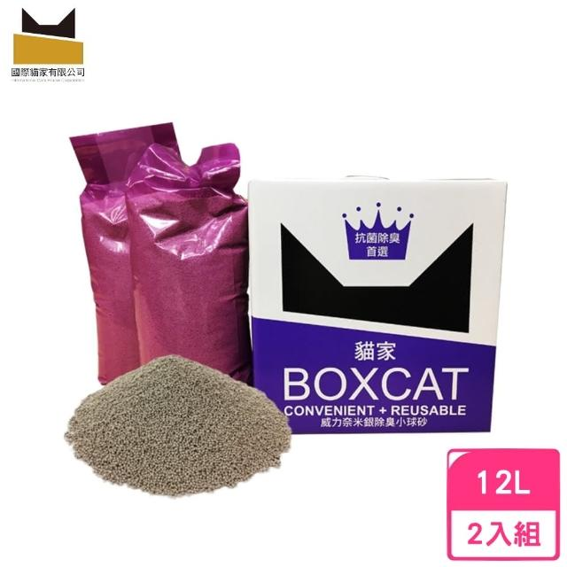 【國際貓家】BOXCAT《紫標》威力奈米銀除臭小球貓砂 12L(2盒組)