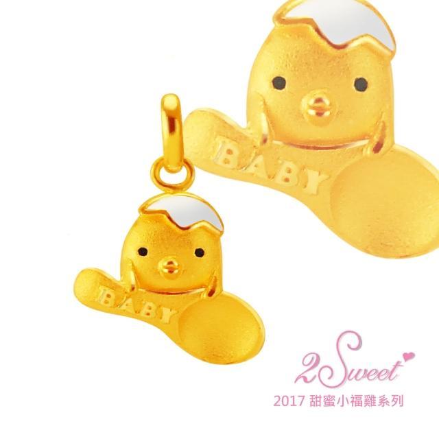 【甜蜜約定2sweet-PE-6587】純金金飾雞年金墬-約重0.54錢(雞年)