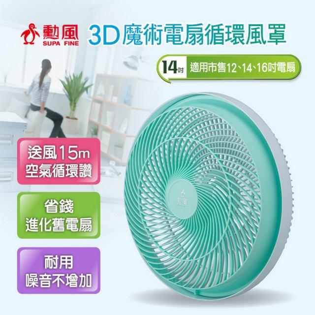 【勳风】3D魔术电扇循环风罩(HF-B14)