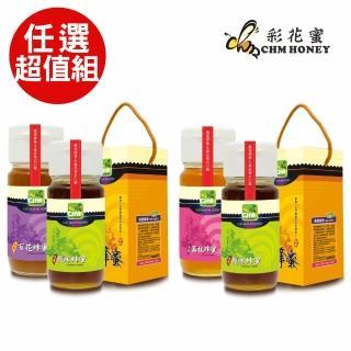 【彩花蜜】嚴選蜂蜜禮盒700gX2入(任選超值組)