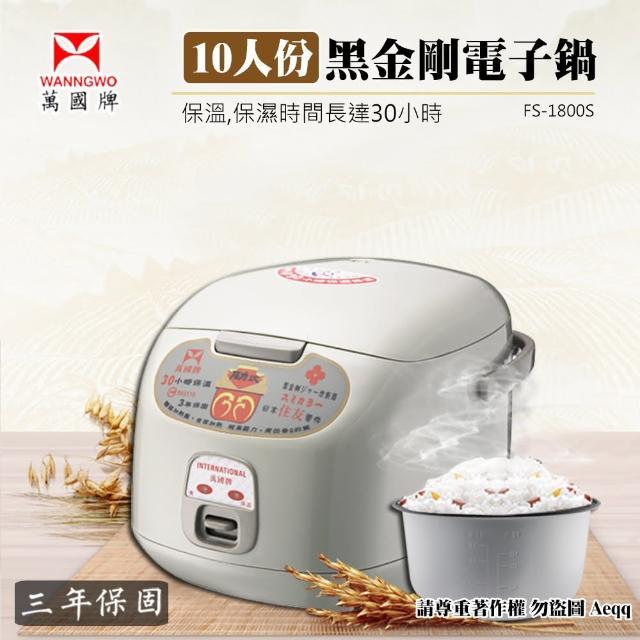 【萬國牌】10人份黑金剛電子鍋(FS-1800S)