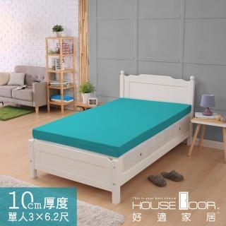 【House Door】超吸濕排濕表布10cm厚全平面竹炭記憶床墊(單人3尺)