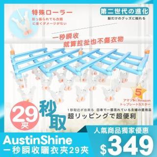 【Austin Shine】1秒瞬收伸縮曬衣夾 29夾(晾衣 收納 伸縮 秒收)