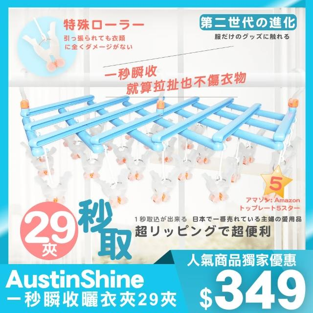 【Austin Shine】1秒瞬收曬衣夾(29夾)