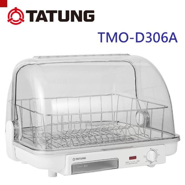 【TATUNG大同】8人份烘碗機(TMO-D306A)
