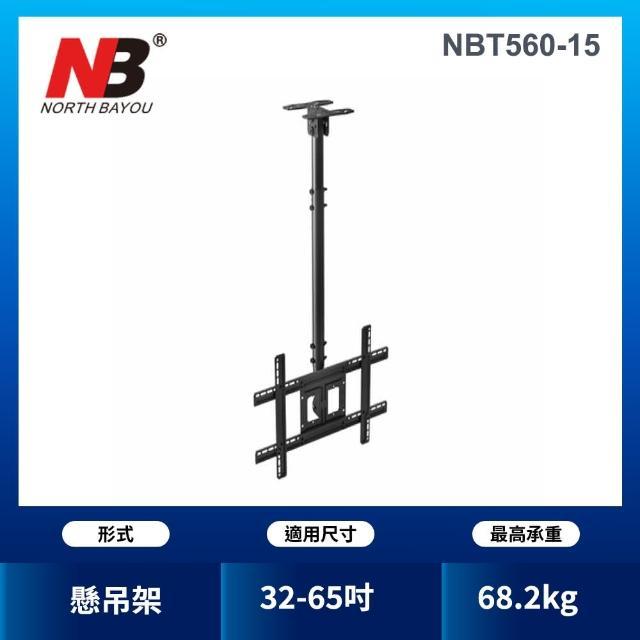 【NB】32-57吋液晶懸吊架(NBT560-15)