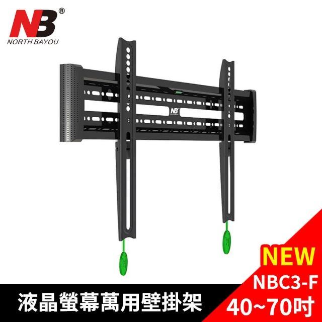 【NB】超薄40-65吋液晶螢幕萬用壁掛架(NBC3-F)