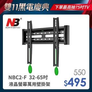 【NB】超薄32-65吋液晶螢幕萬用壁掛架(NBC2-F)