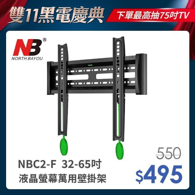 【NB】超薄32-65吋液晶螢幕萬用壁掛架(NBC2-F)/