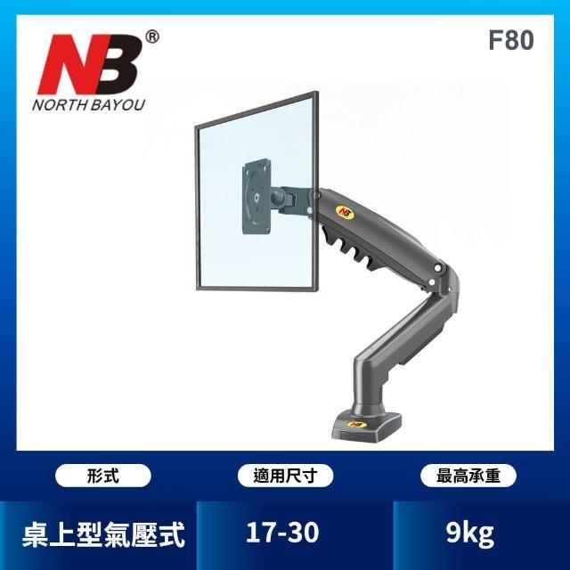 【NB】17-27吋桌上型氣壓式液晶螢幕架(F-80)