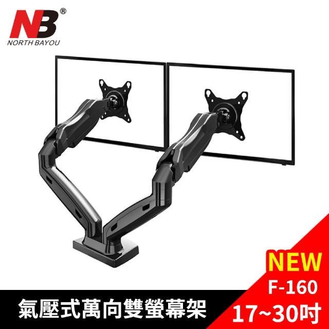 【NB】17-27吋桌上型氣壓式液晶雙螢幕架(F-160)