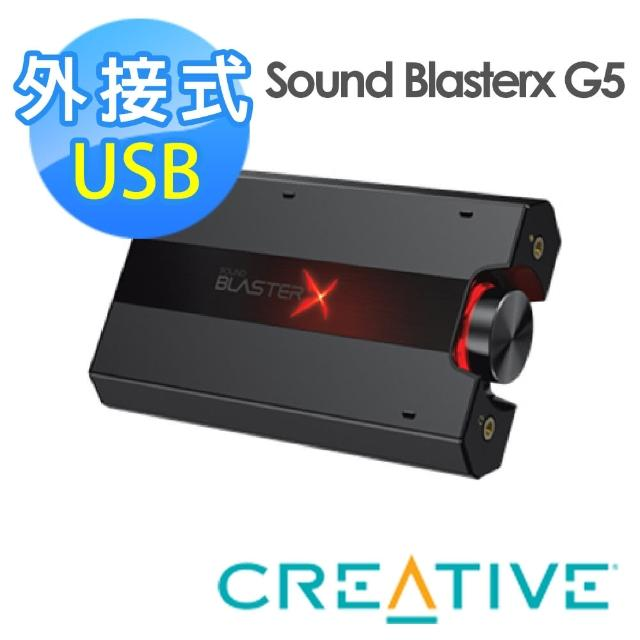 【CREATIVE】Sound Blasterx G5 音效卡