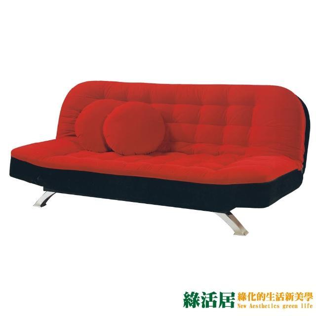 【綠活居】馬德里  時尚絲絨布二用沙發/沙發床(分段式機能設計)