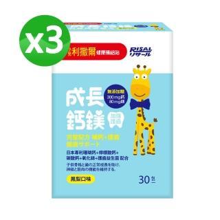 【即期良品】小兒利撒爾 成長鈣鎂 x三盒組(效期20200517)