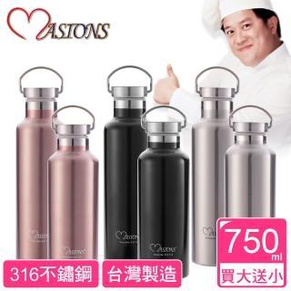 【美心 MASIONS】台灣製造-維多利亞頂級316不鏽鋼真空保溫杯750ML(加贈500ML)