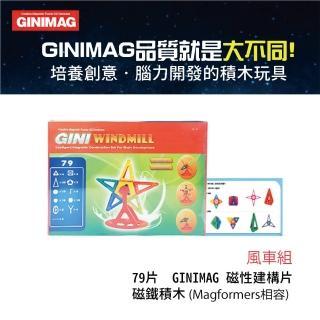 【GINIMAG】磁性建構片風車組79片裝(磁性建構片 積木 益智玩具)