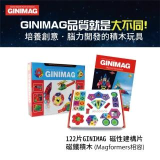 【GINIMAG】122片 入門款 磁性建構片(磁性建構片 積木 益智玩具)