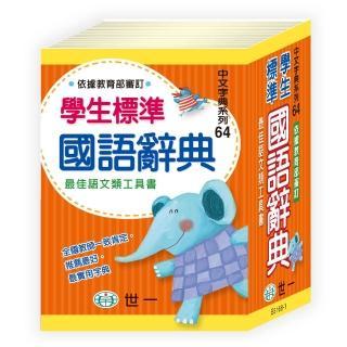 【世一】學生標準國語辭典64K