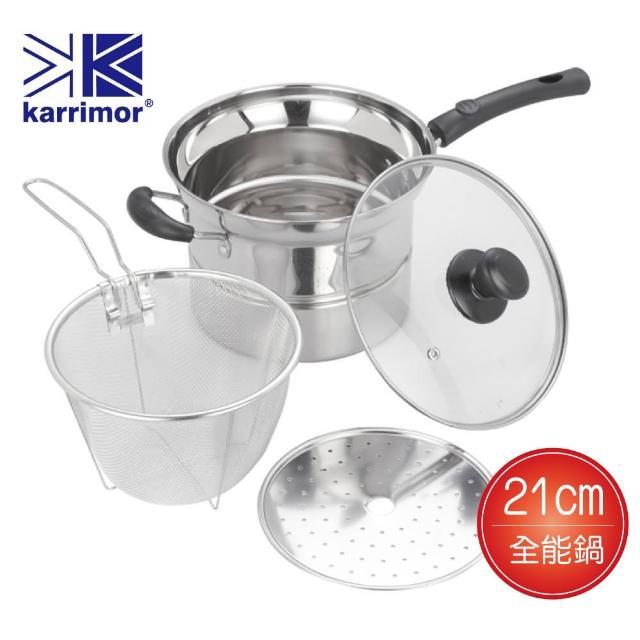 【Karrimor】304不鏽鋼多用途全能鍋(KA-S210B)
