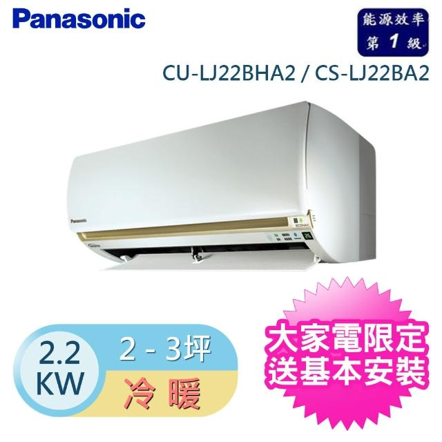 【Panasonic國際】2-3坪R32變頻冷暖分離式(CU-LJ22BHA2/CS-LJ22BA2)