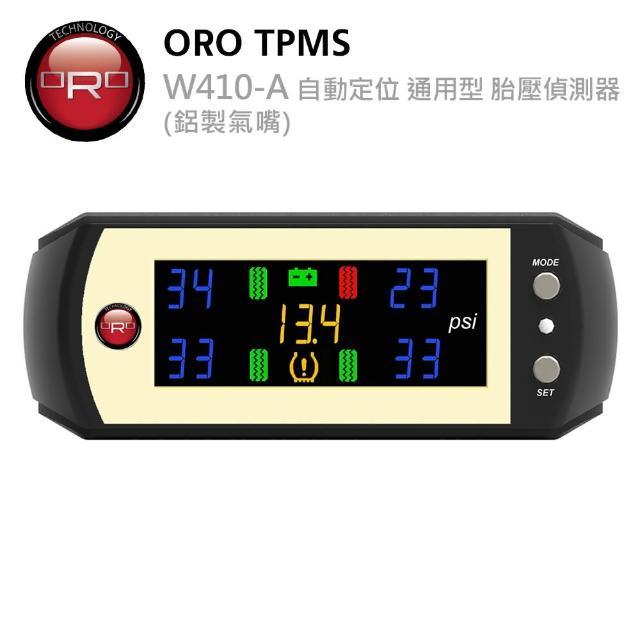 【ORO】W410-A 自動定位 通用型胎壓偵測器(鋁製氣嘴)