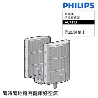 【PHILIPS】車用除菌空氣清淨機活性碳過濾網(AC4113/AC4030)