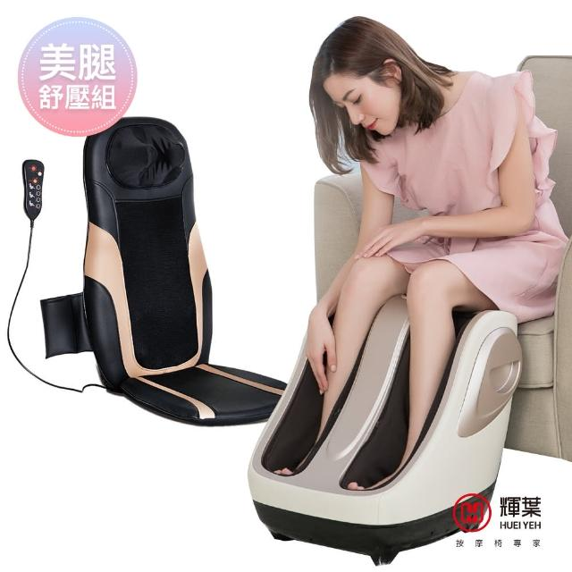 【輝葉】4D溫熱手感按摩墊+極度深捏3D美腿機