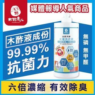 【木酢達人】天然木酢無添加超6倍濃縮防蹣抗菌洗衣精補充罐(1000ml)