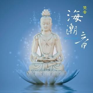 【諦聽文化】梵音海潮音(奕睆梵唄系列)