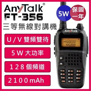 ~AnyTalk~FT~356 三等5W業餘無線對講機
