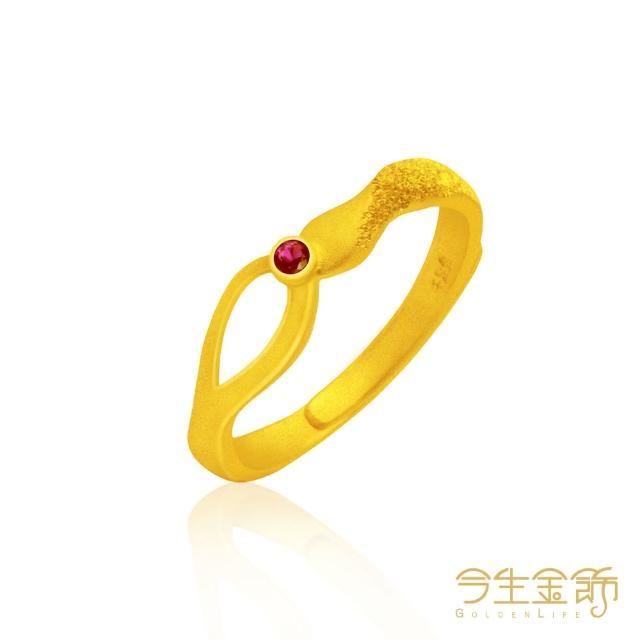 【今生金飾】年年有餘尾戒(時尚黃金戒指)