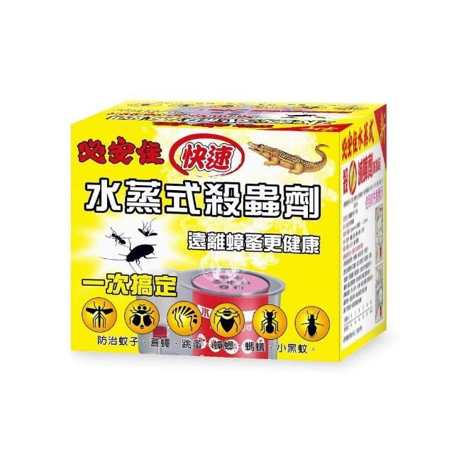 【必安住】水蒸式快速殺蟲劑(20g/盒)