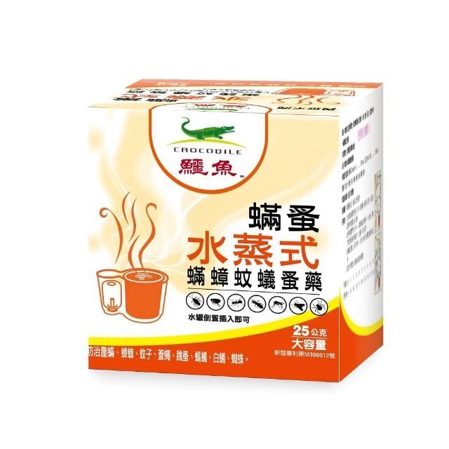 【鱷魚】水蒸式蹣蟑蚊蟻蚤藥(25g/盒)
