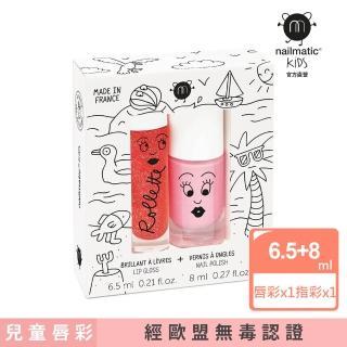 【Nailmatic】Kids 法國兒童唇彩指甲油組 - 歡樂假期(專為兒童設計)