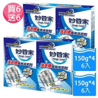 【妙管家-買一送一】洗衣槽專用清潔劑150g*4(6入/箱)
